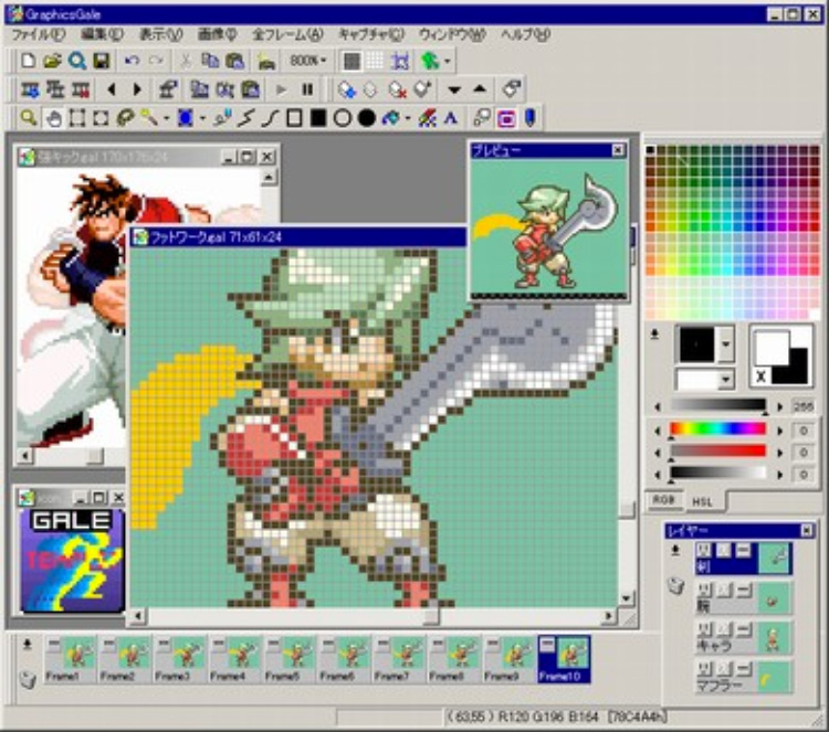 GraphicsGale software