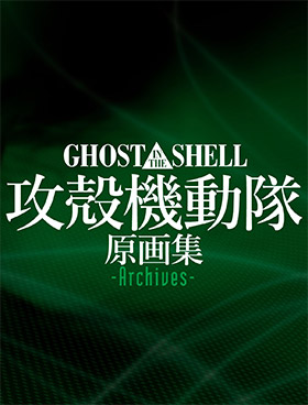 ghost in the shell anime artbook