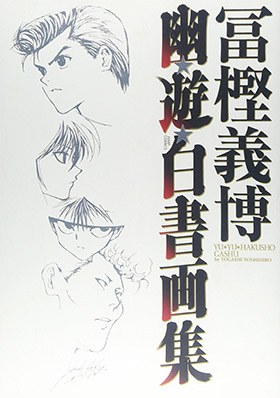 yuyu hakusho artbook