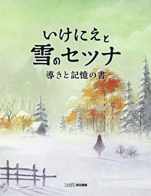 i am setsuna artbook cover